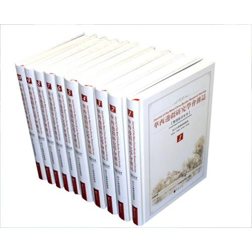 华西边疆研究学会杂志-(全10册)-整理影印全本