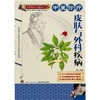 中医诊疗皮肤与外科疾病