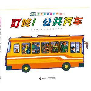 叮咚!公共汽车-新版