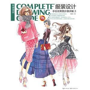 服装设计手绘效果图步骤详解-完全绘本-3