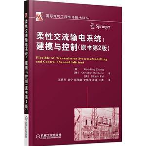 柔性交流输电系统:建模与控制-(原书第2版)