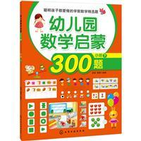 幼儿园数学启蒙500题-小班下