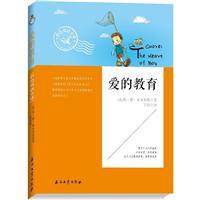 爱的教育-彩色双语全译