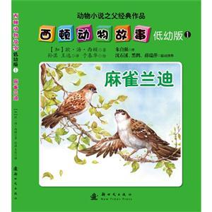 麻雀兰迪-西顿动物故事-动物小说之父经典作品-1-低幼版