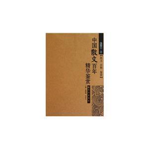 中国散文百年精华鉴赏:珍藏本:原文・注释・鉴赏