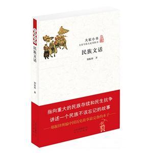 大家小书-大家写给大家看的书:民族文话