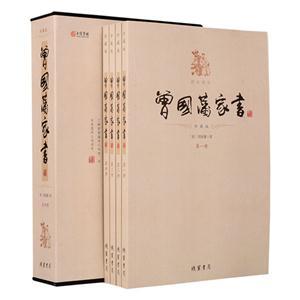 曾国藩家书-(全四册)-珍藏版