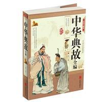 中�A典故全�-彩�D全解版