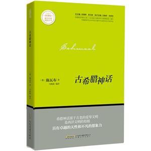 课外经典阅读丛书:古希腊神话