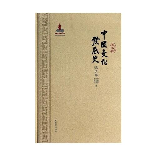 晚清卷-中国文化发展史
