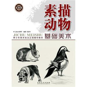 素描动物-基础美术-最新版