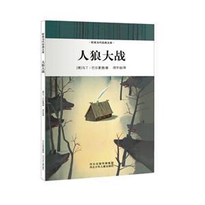欧美当代经典文库(全九册):人狼大战                       (系列书不单发)