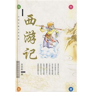 中国古典文学文库:西游记