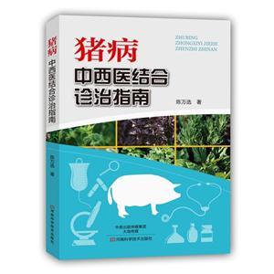 猪病中西医结合诊治指南