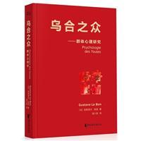 乌合之众-群体心理研究/傅雷翻译奖得主直译无删减版