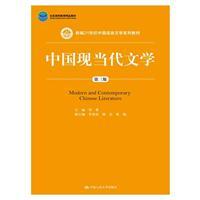中国现当代文学-第三版