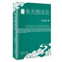 朱光潜谈美-精装・大人文经典系列