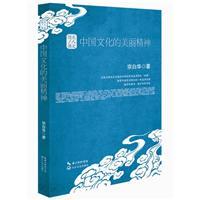 中国文化的美丽精神