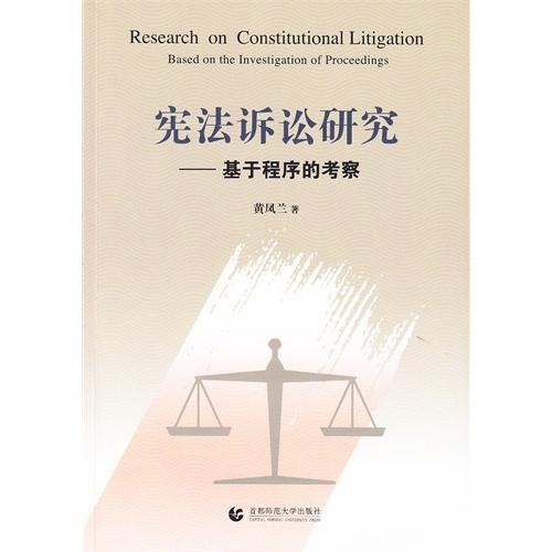 宪法诉讼研究-基于程序的考察