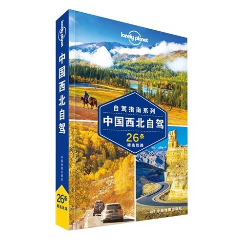 中国西北自驾-26条精选线路