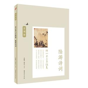 壮心未与年俱老:陆游诗词