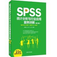 SPSS统计分析与行业应用案例详解-(第三版)-(基于SPSS 22.0版本.
