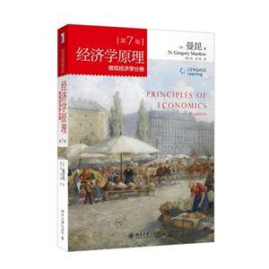微观经济学分册-经济学原理-第7版