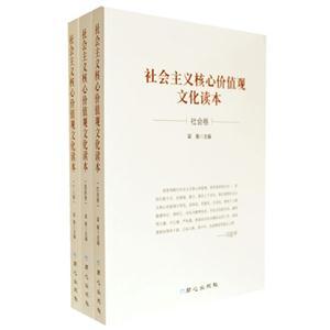 社会主义核心价值观文化读本-(全三册)