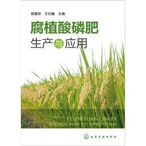 腐植酸磷肥生产与应用