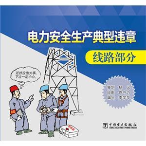 线路部分-电力安全生产典型违章-(漫画手册)