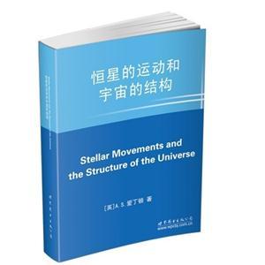 恒星的运动和宇宙的结构