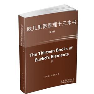 欧几里得原理十三本书 第2卷(英文本)