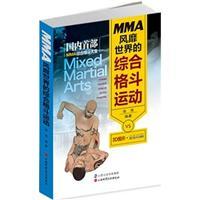 MMA风靡世界的综合格斗运动-3D图示.全彩印刷