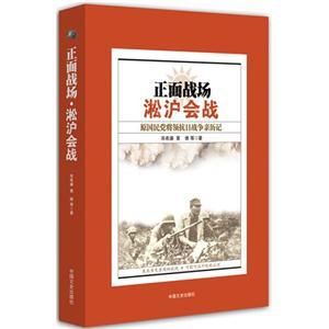 正面战场淞沪会战-原国民党将领抗日战争亲历记