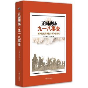 正面战场九一八事变-原国民党将领抗日战争亲历记
