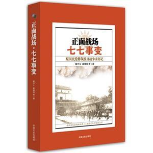正面战场七七事变-原国民党将领抗日战争亲历记