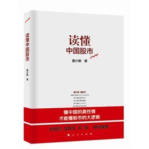 读懂中国股市