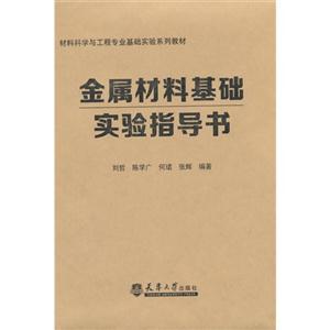 金属材料基础实验指导书