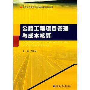 公路工程项目管理与成本核算
