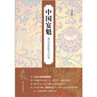 中国宴魁-满汉全席研究与应用/国宴大厨毕生心血结晶
