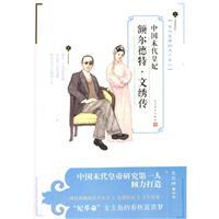 中国末代皇妃-额尔德特.文绣传