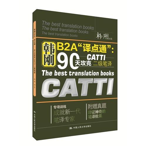 韩刚B2A译点通:90天攻克CATTI二级笔译-附赠真题印证神奇的笔译效果