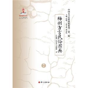 梅州方言民俗图典