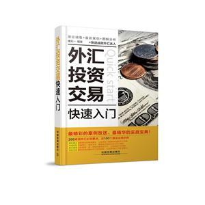 外汇投资交易快速入门