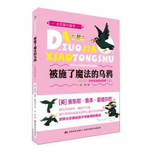被施了魔法的乌鸦-世界各国童话故事(上)-大作家小童书