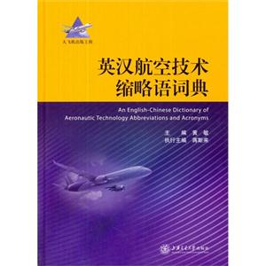 英汉航空技术缩略语词典