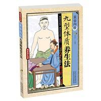 国医养生堂-黄帝内经:九型体质养生法