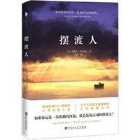 摆渡人/畅销欧美33个国家的心灵治愈小说
