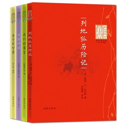 911.儿童世界丛刊:商务印书馆1925年初版(全四册)