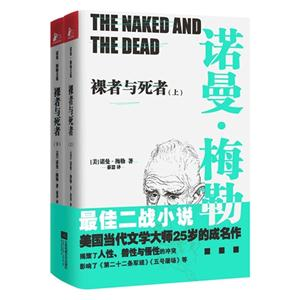裸者与死者-全二册